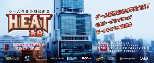 HEAT渋谷④
