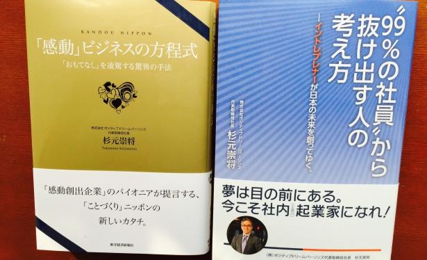 杉元さんbook