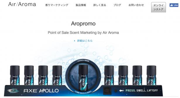 Air_Aroma HP